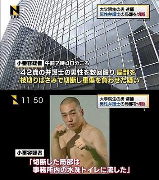 20150814弁護士局部切り取り事件(TBS News)
