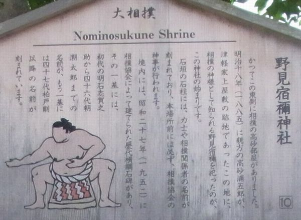 野見宿彌神社1
