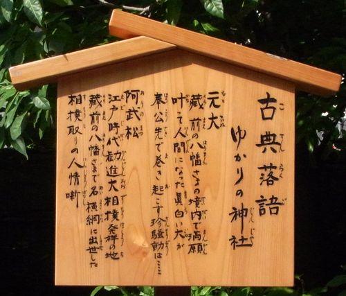 蔵前神社2