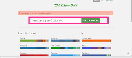 カラー解析ツール