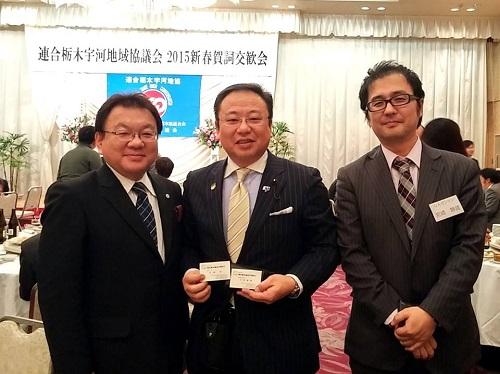 連合栃木宇河地域協議会≪2015年新春賀詞交歓会≫へ!⑥