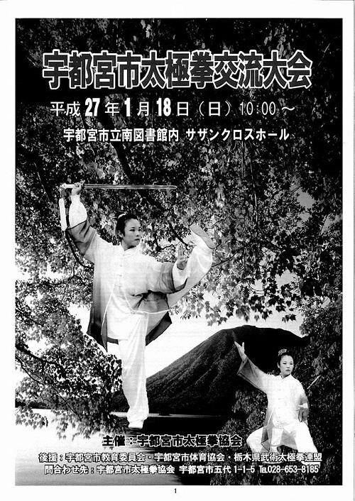 宇都宮市太極拳交流大会へ!04