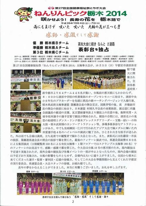 宇都宮市太極拳交流大会へ!07