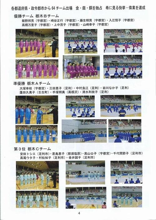 宇都宮市太極拳交流大会へ!09