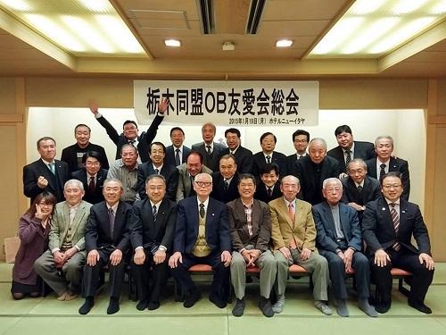 栃木同盟OB友愛会≪総会≫へ!①