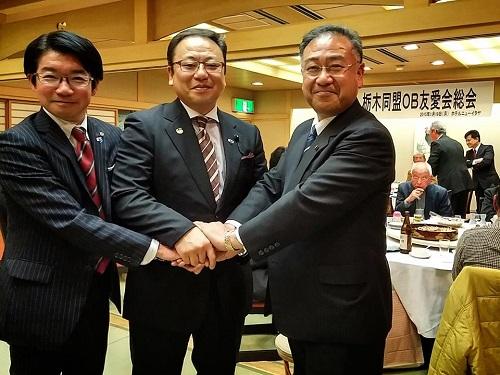 栃木同盟OB友愛会≪総会≫へ!③