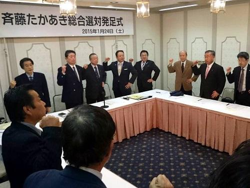 斉藤たかあき総合選対<発足式>!