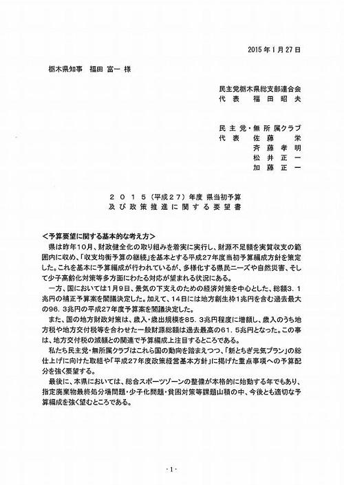 <民主党・無所属クラブ>知事に予算化・政策推進要望!②