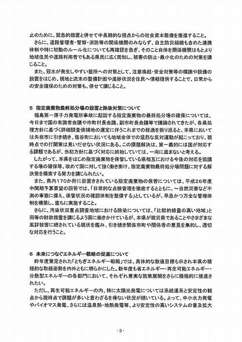 <民主党・無所属クラブ>知事に予算化・政策推進要望!④