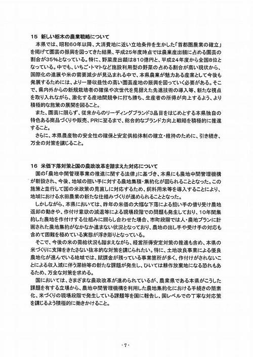 <民主党・無所属クラブ>知事に予算化・政策推進要望!⑧