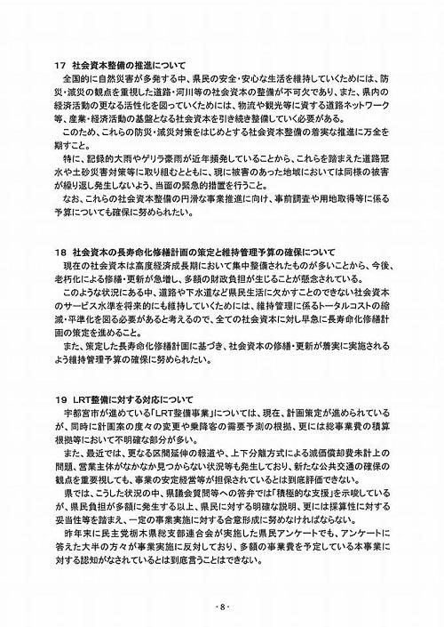 <民主党・無所属クラブ>知事に予算化・政策推進要望!⑨