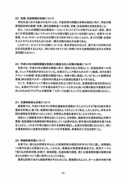 <民主党・無所属クラブ>知事に予算化・政策推進要望!⑩
