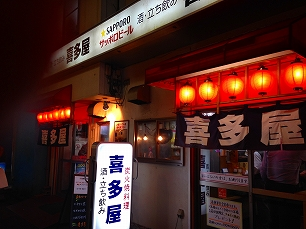 0306喜多屋@店前