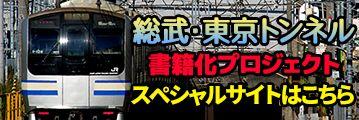 「総武・東京トンネル」書籍化プロジェクト