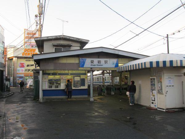 愛宕駅の駅舎。近い将来取り壊されるが、看板類の取り換えなどは一応行われている。
