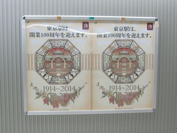 東京駅開業100周年記念Suicaと同じイラストを使用したポスター