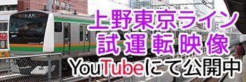 上野東京ライン試運転映像(YouTubeへジャンプします)
