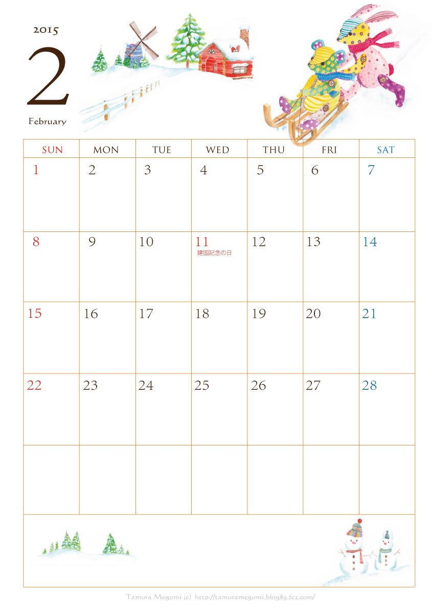 カレンダー 2015 カレンダー 2月 : ... 帳 - 2015年2月 フリーカレンダー