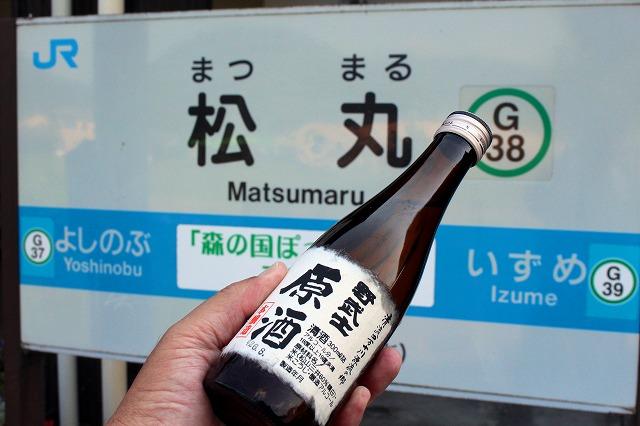 21地酒野武士原酒