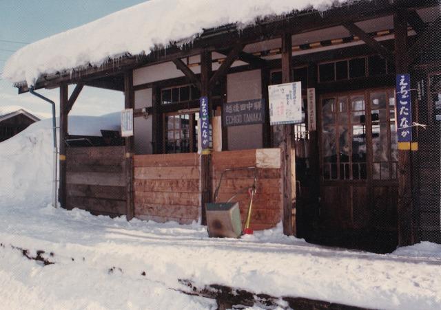⑱S55越後田中駅