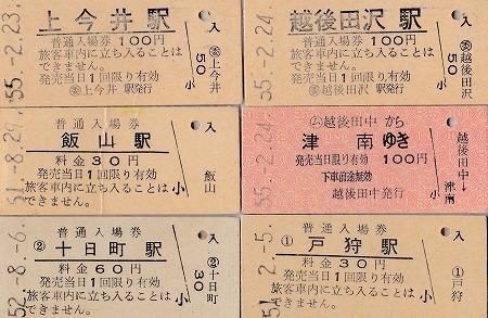 ⑳国鉄時代切符