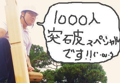 訪問者数1000人突破sp