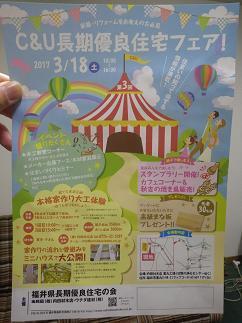 170318内田木材店さん展示会01