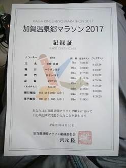 加賀温泉郷マラソン2017(1)