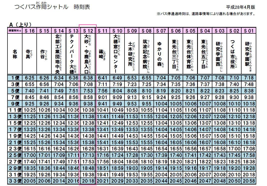 バス時刻表上り20160912