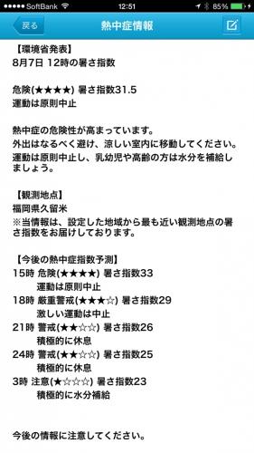 150811_10防災速報