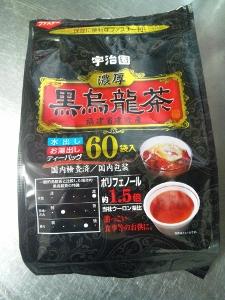 黒烏龍茶パック (225x300)