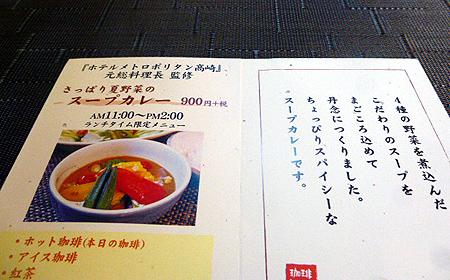 夏野菜のス-プカレ-