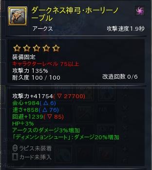 異界闇弓135%