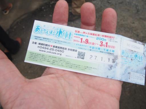20150111・芦ヶ久保氷柱1-04