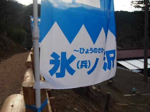20150111・芦ヶ久保氷柱ネオン06