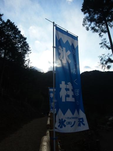 20150111・芦ヶ久保氷柱ネオン05