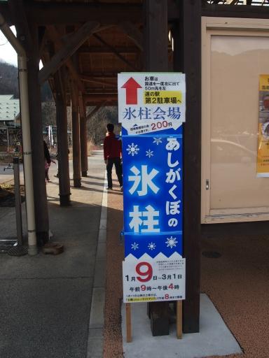 20150111・芦ヶ久保氷柱ネオン01