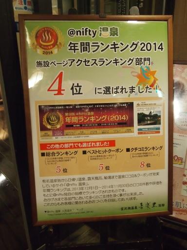 20150111・芦ヶ久保氷柱ネオン23