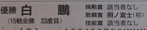 20151026・相撲4
