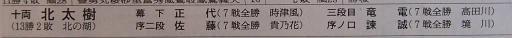 20151026・相撲5