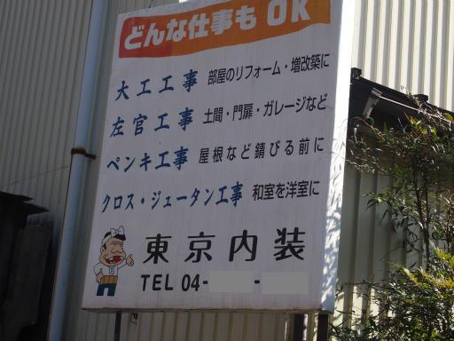 20150211・散歩10
