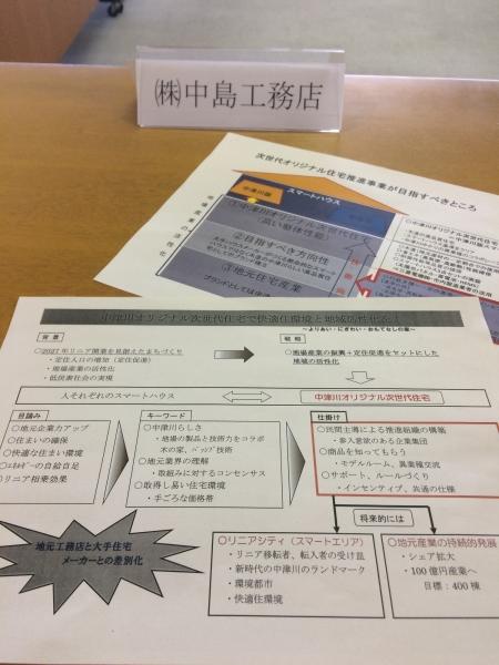 150119-中津川オリジナル次世代住宅意見交換会