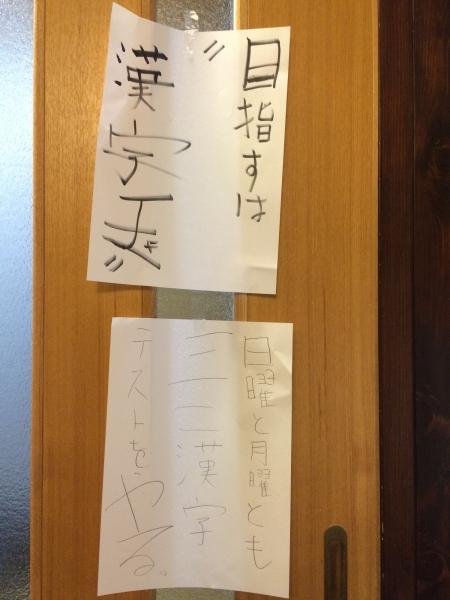 """150206-目指すは""""漢字王"""""""