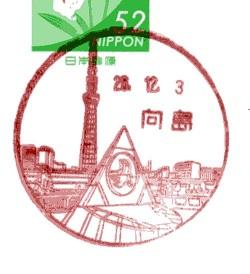 向島(郵政博物館)