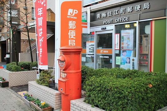 青梅住江町郵便局