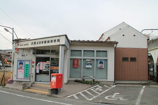 武蔵五日市駅前