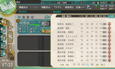 KanColle-150107-17222488.png