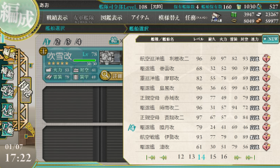 KanColle-150107-17222765.png