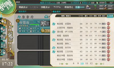 KanColle-150107-17223899.png