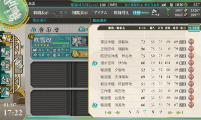 KanColle-150107-17224725.png